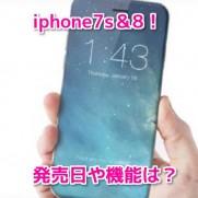 iphone7s・8