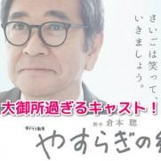 やすらぎの郷(倉本聰)