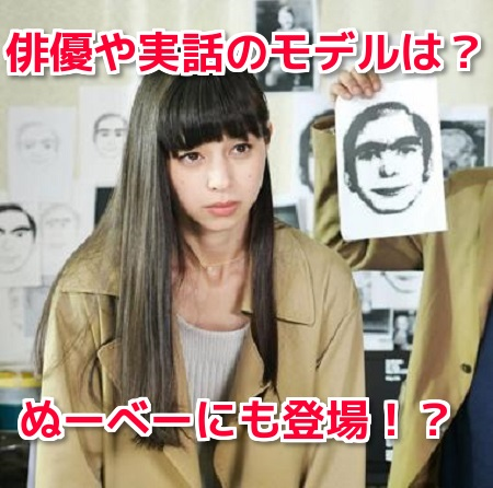 This Man夢男世にも奇妙な物語17春の特別編