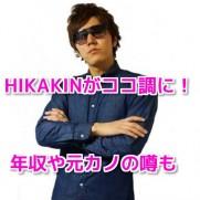 HIKAKIN(ヒカキン)