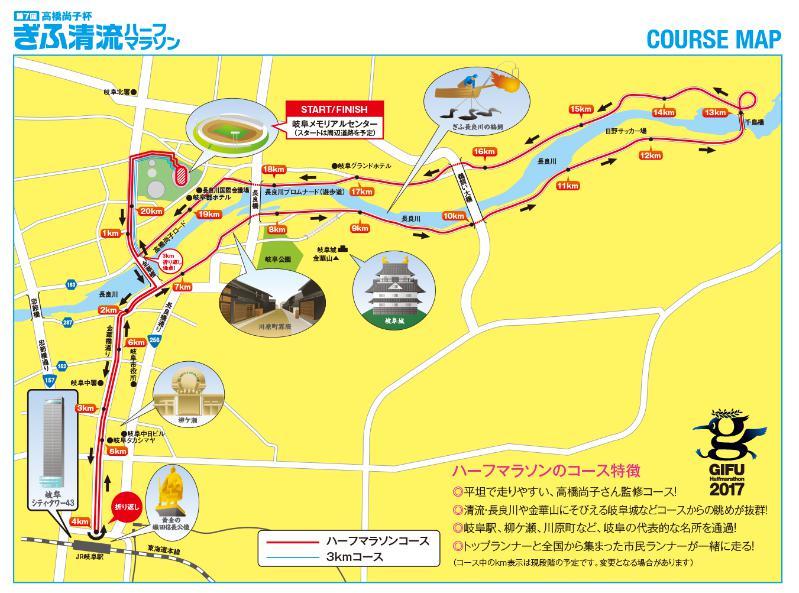 ぎふ清流ハーフマラソン2017 コース
