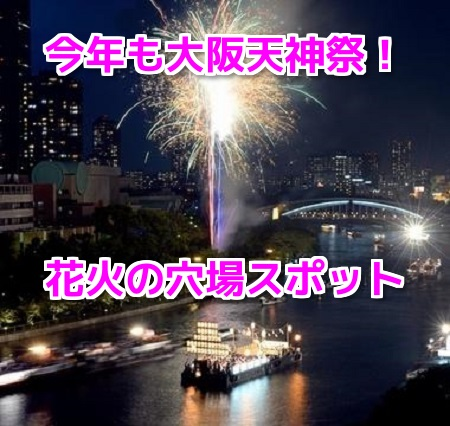 大阪天神祭2017