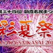 彩夏祭2017