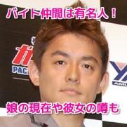 井戸田潤(スピードワゴン)