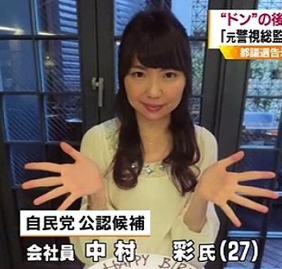 都議選2017美人候補者 中村彩