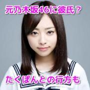 伊藤寧々(元乃木坂)