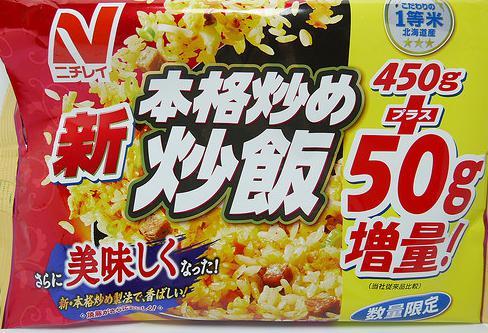 冷凍食品 人気 焼き飯