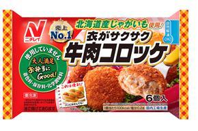 冷凍食品 人気 牛肉コロッケ