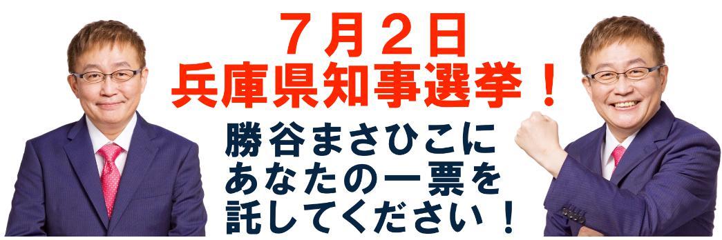 勝谷誠彦 兵庫県知事選