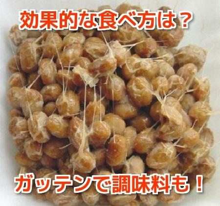 納豆ガッテン