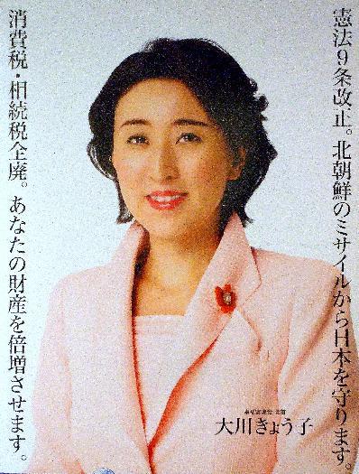 大川宏洋(大川隆法の息子) 母