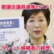 都議会議員選挙2017