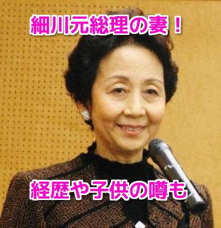 細川佳代子(細川護煕元総理の妻)