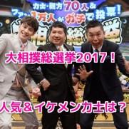 大相撲総選挙2017