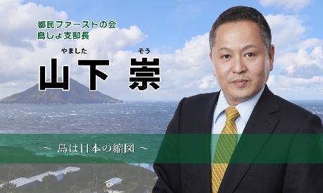 山下崇(都民ファーストの会落選者) 八丈島