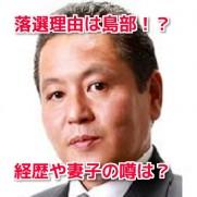 山下崇(都民ファーストの会落選者)