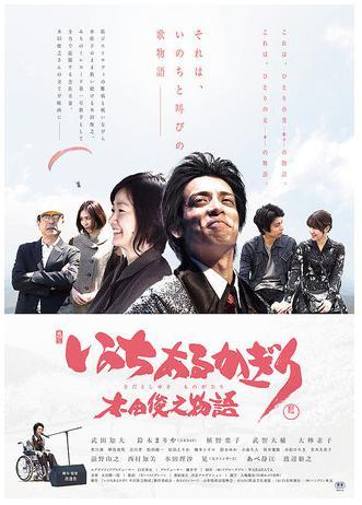木田俊之(車椅子演歌歌手) 映画