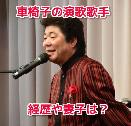 木田俊之(車椅子演歌歌手)