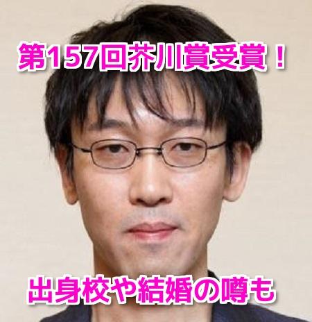 沼田真佑芥川賞