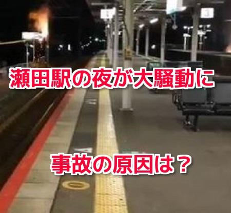 瀬田駅花火事故