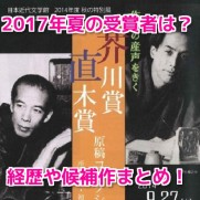 芥川賞直木賞2017