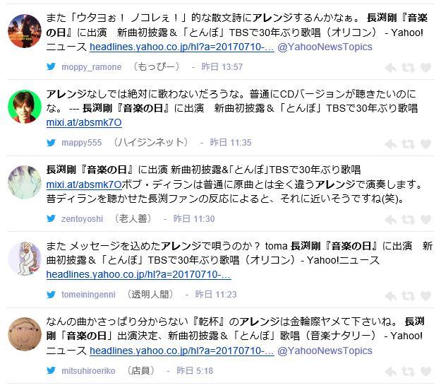 長渕剛音楽の日2017 とんぼ歌詞