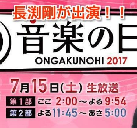 長渕剛音楽の日2017