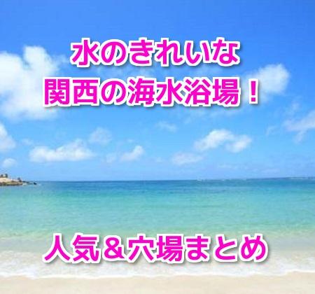関西の海水浴場
