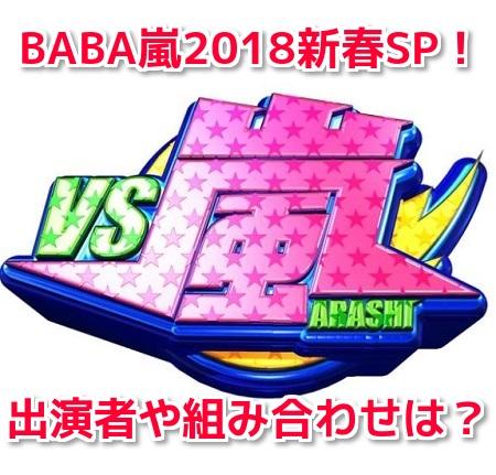 BABA嵐2018新春スペシャル