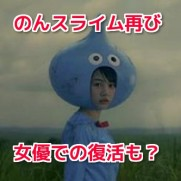 のんスライム(能年玲奈)