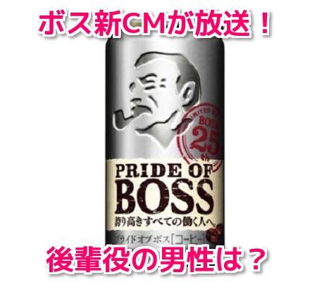 ボスジャン新CM(プライドオブボス)