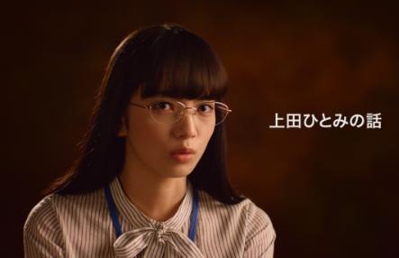 ワンアップCM上田一妹役 小松菜奈めがね