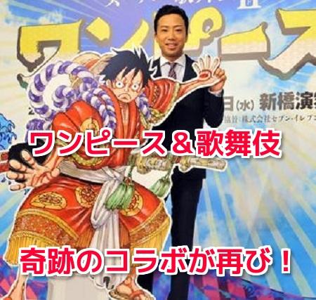 ワンピース歌舞伎Ⅱ2017
