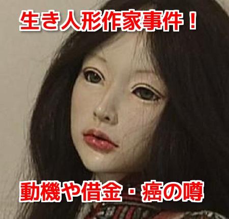堀佳子容疑者(生き人形作家)