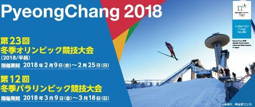 平昌オリンピック メダル数
