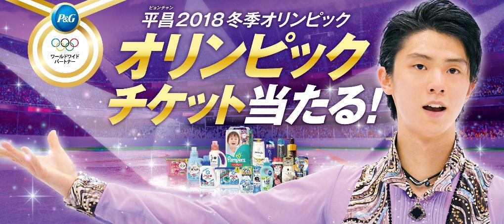 平昌オリンピック 注目選手日本