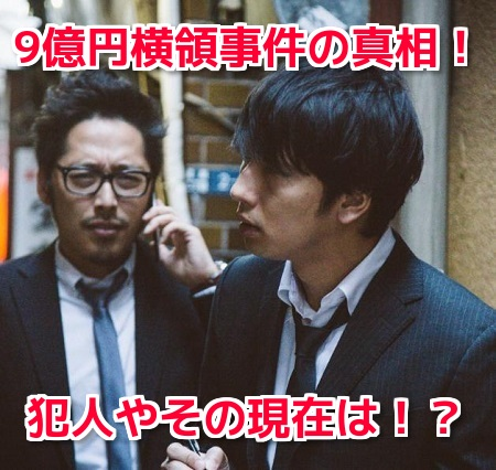 滋賀銀行9億円横領事件
