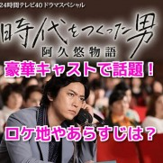 阿久悠物語(24時間テレビドラマ)