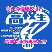 高校生クイズ2017