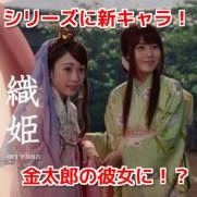 au三太郎シリーズ新CM 織姫役