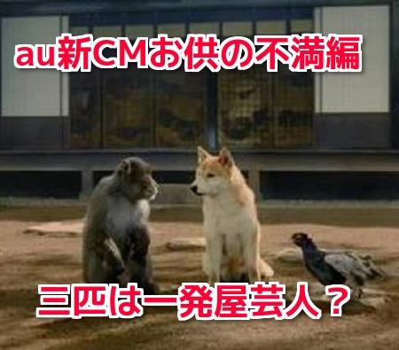 au新CMお供の不満編声優