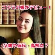 後藤久美子の娘