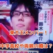 鈴木耀介(東大王)