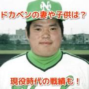 香川伸行ドカベン