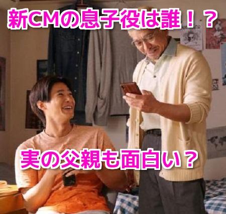 タウンワーク新CM松本人志息子役