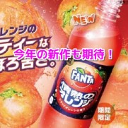 ファンタ情熱のオレンジ