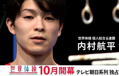 世界体操2017 テレビ放送予定時間