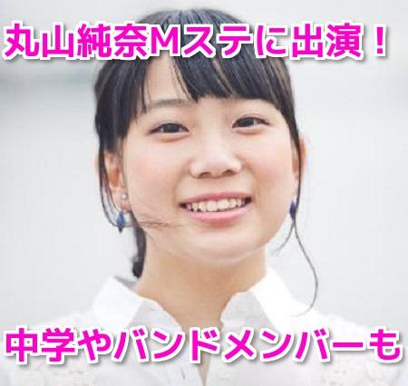 丸山純奈POLU