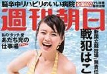 井口綾子(ミス青山) 週刊朝日