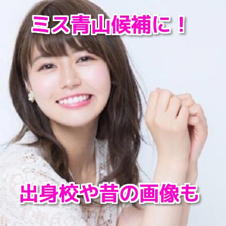 井口綾子(ミス青山)